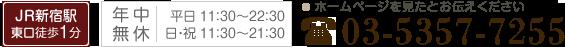 【JR新宿駅 東口 徒歩1分】【営業時間】月~土11:30~22:30 日曜・祝日/11:30~21:30 【ホームページを見たとお伝えください】 03-5357-7255